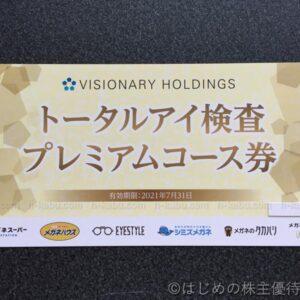 ビジョナリーホールディングス株主優待トータルアイ検査プレミアムコース券