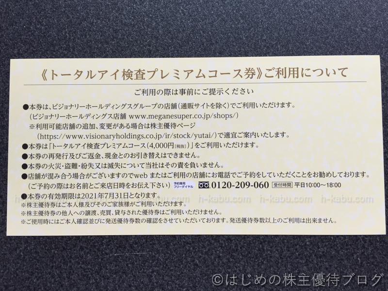 ビジョナリーホールディングス株主優待トータルアイ検査プレミアムコース券注意事項