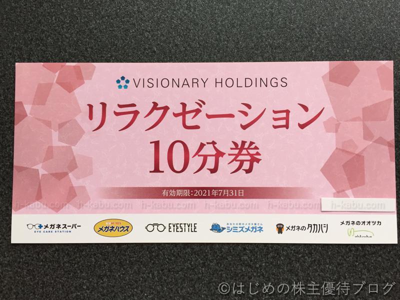 ビジョナリーホールディングス株主優待リラクゼーション10分券