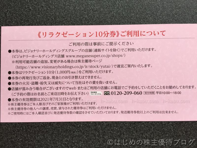 ビジョナリーホールディングス株主優待リラクゼーション10分券注意事項
