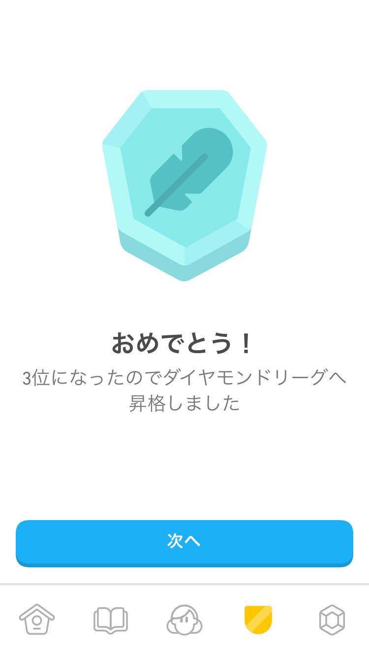 duolingoダイヤモンドリーグ昇格
