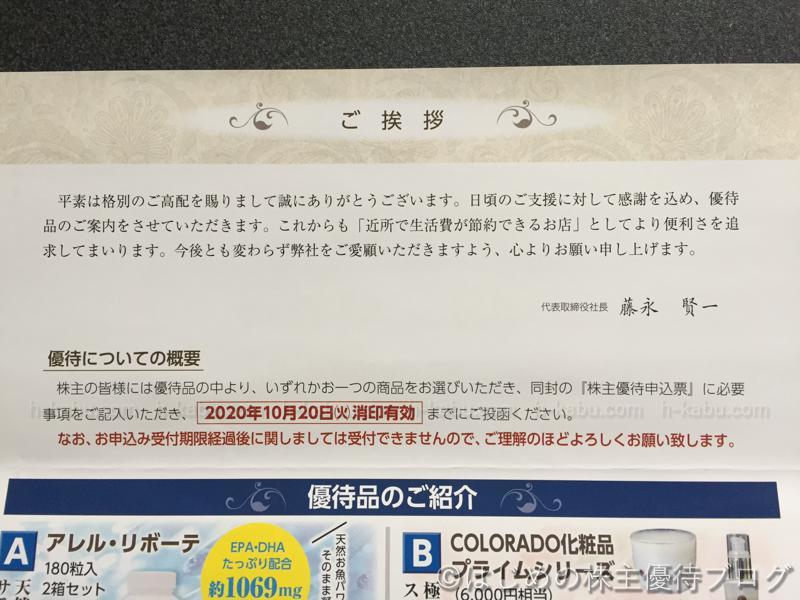 Genky DrugStores株主優待あいさつ