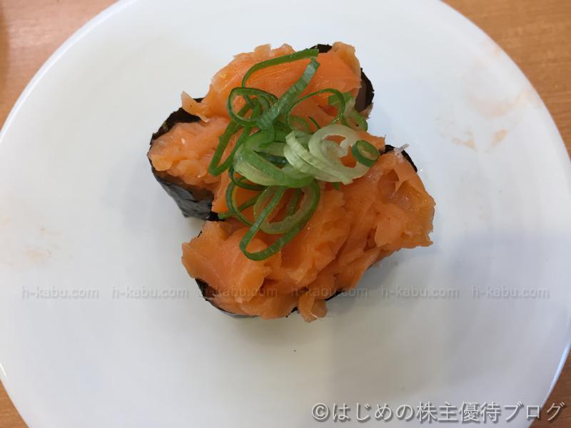 かっぱ寿司サーモン軍艦