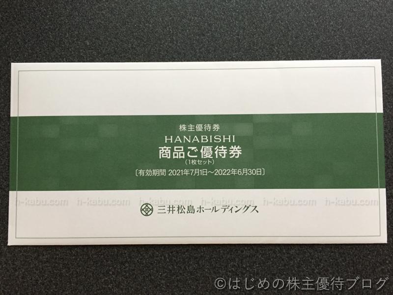 三井松島ホールディングス株主優待 HANABISHI商品優待券外装