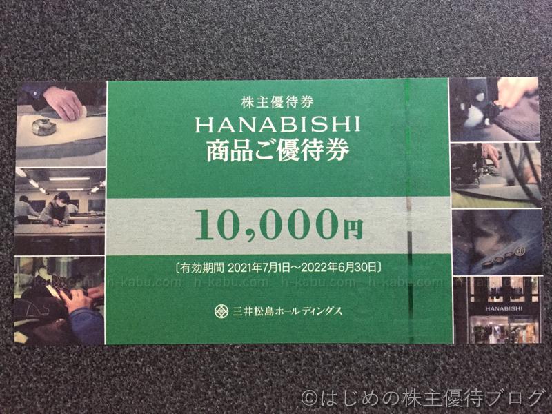 三井松島ホールディングス株主優待 HANABISHI商品優待券10000円