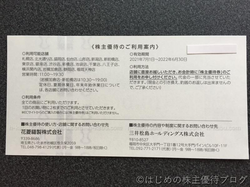 三井松島ホールディングス株主優待 HANABISHI商品優待券注意事項
