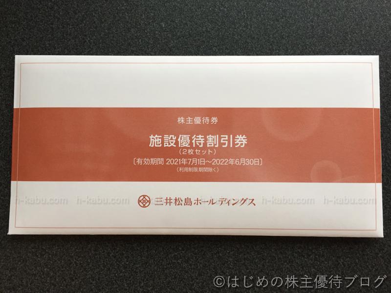 三井松島ホールディングス株主優待 施設優待割引券外装