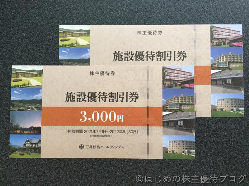 三井松島ホールディングス株主優待 施設優待割引券3000円