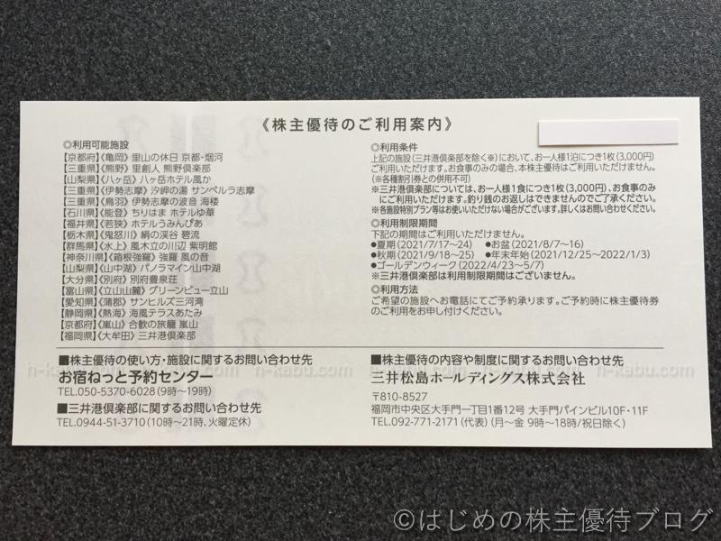 三井松島ホールディングス株主優待 施設優待割引券注意事項