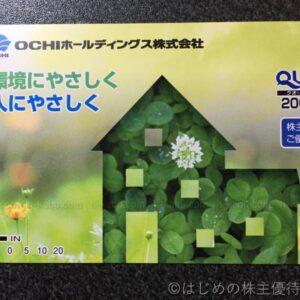 OCHIホールディングス株主優待クオカード2000円