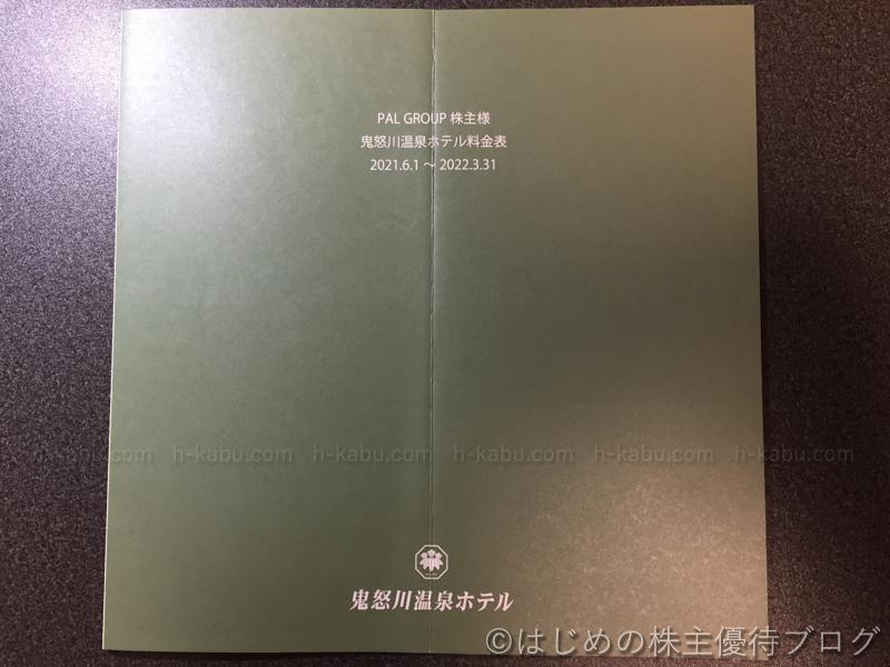 鬼怒川温泉ホテル料金表