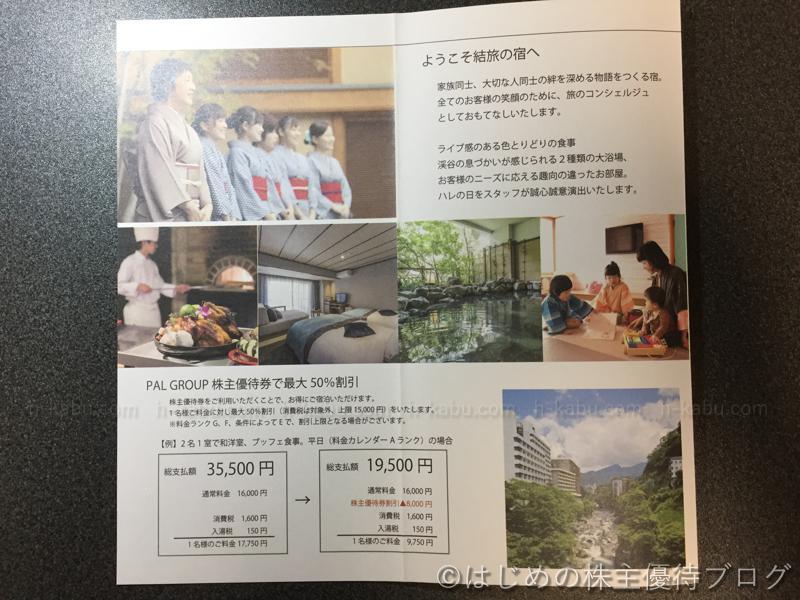 鬼怒川温泉ホテル株主優待50%割引