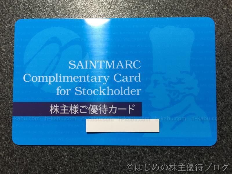 サンマルクホールディングス株主優待カード