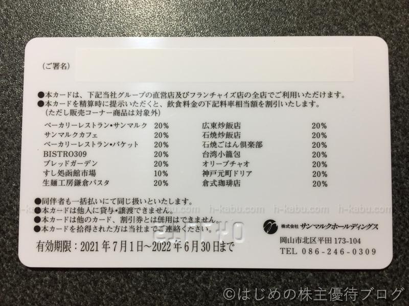 サンマルクホールディングス株主優待カード使える店
