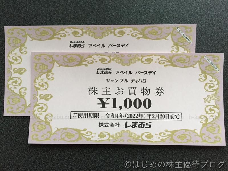 しまむら株主優待買物券2000円