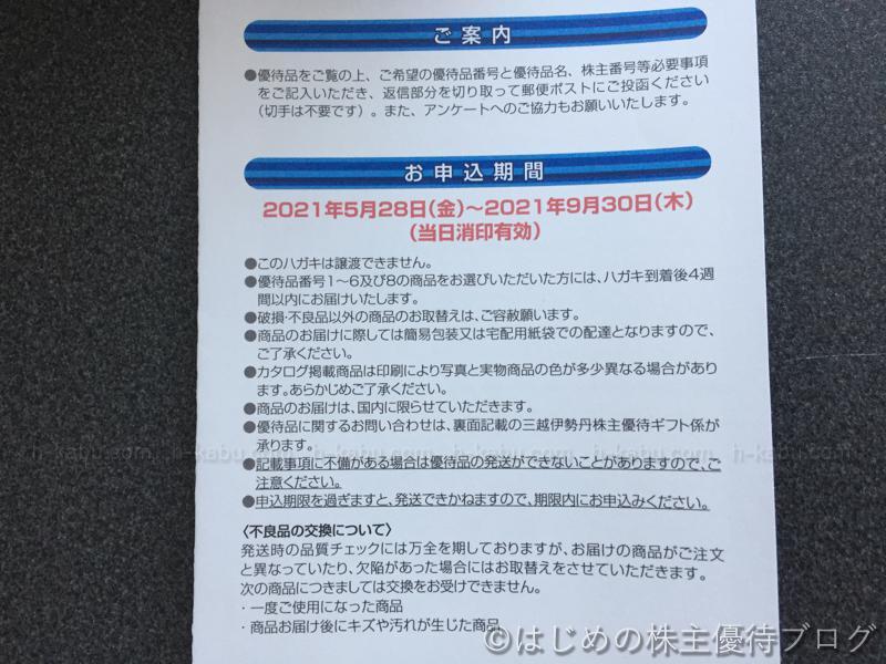 東京個別指導学院株主優待案内