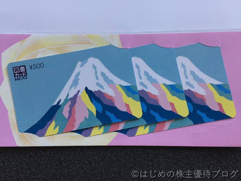 東京個別指導学院株主優待図書カード1500円