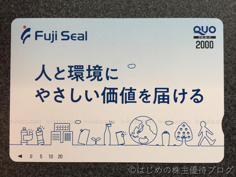 フジシール株主優待クオカード2000円