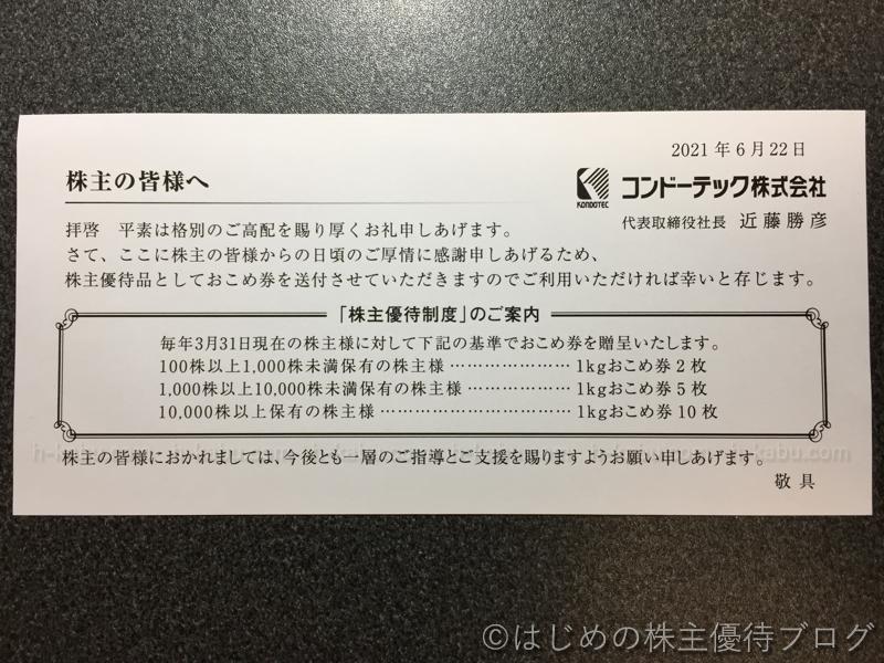 コンドーテック株主優待あいさつ