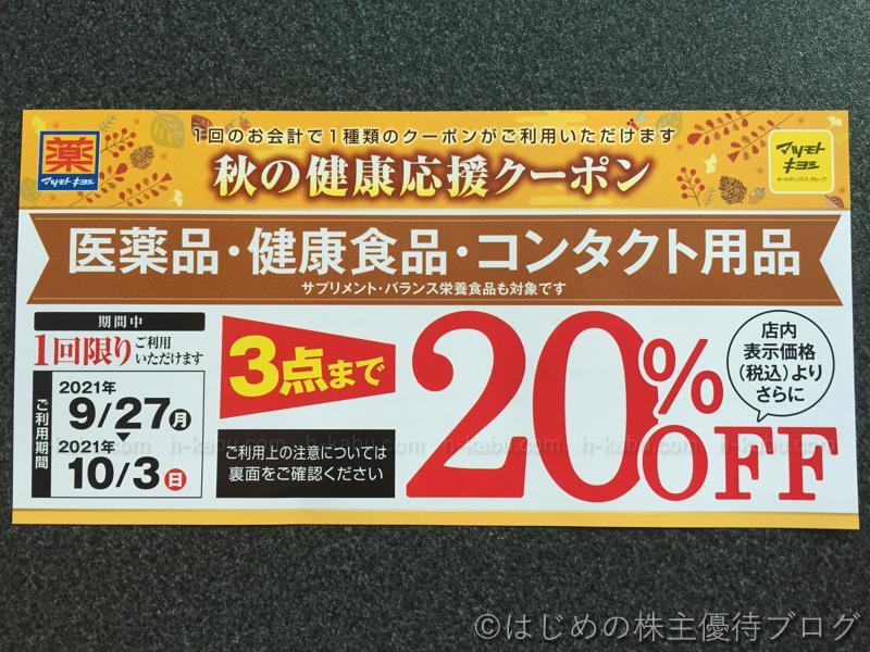 マツキヨ秋の健康応援クーポン9月20%OFF