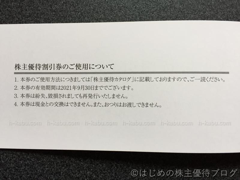 日本毛織株主優待券注意事項
