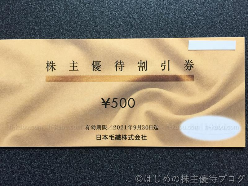 日本毛織株主優待券500円
