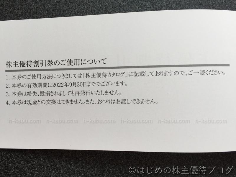 日本毛織株主優待割引券注意事項