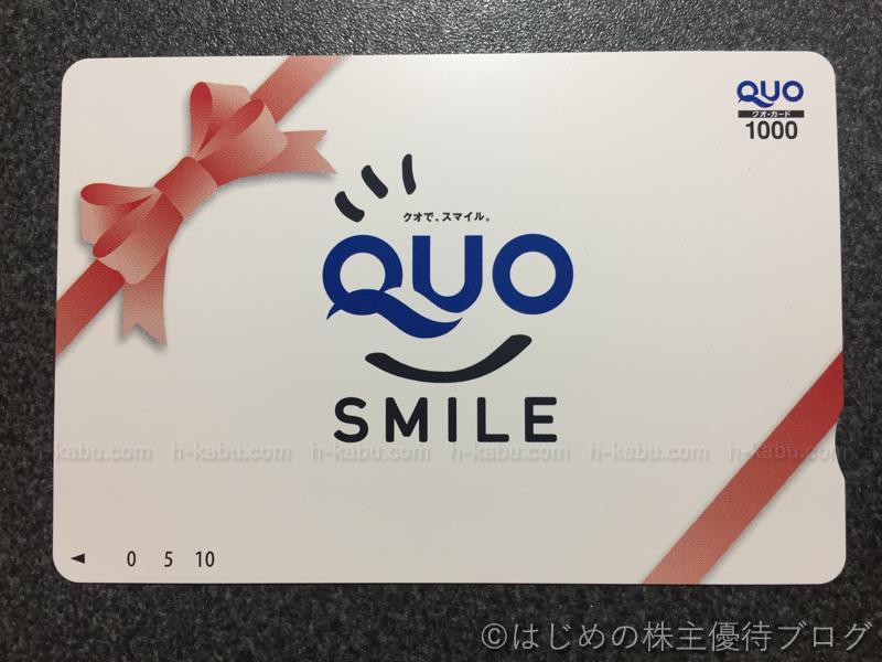 プロシップ株主優待クオカード1000円