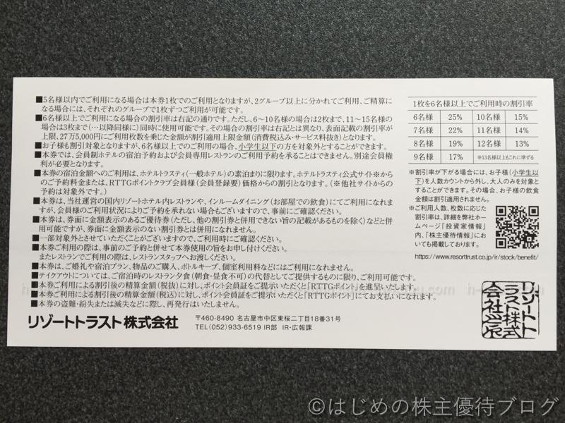 リゾートトラスト株主優待3割引券注意事項