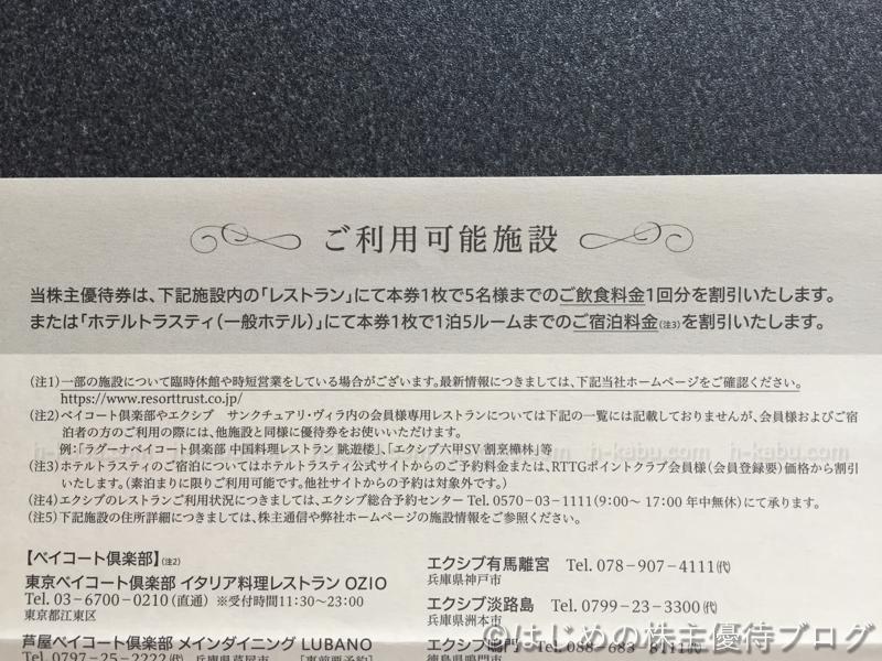 リゾートトラスト株主優待注意事項