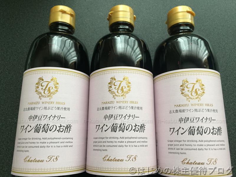 シダックス株主優待中伊豆ワイナリーワイン葡萄のお酢