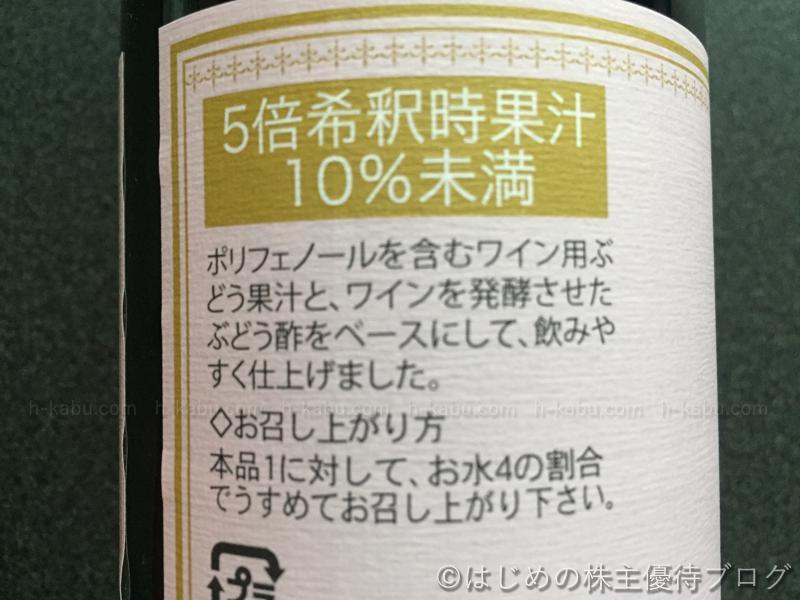 シダックス株主優待中伊豆ワイナリーワイン葡萄のお酢飲み方