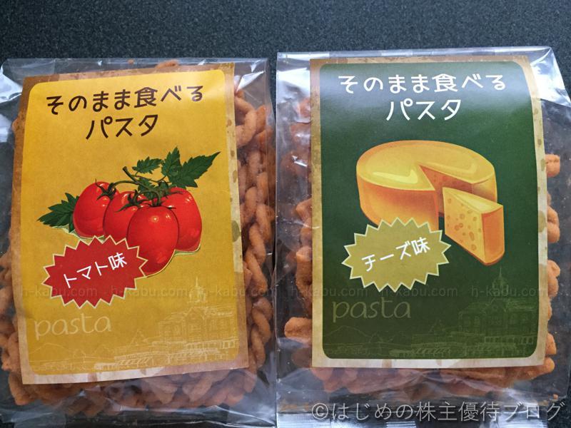 シダックス株主優待そのまま食べるパスタトマトチーズ
