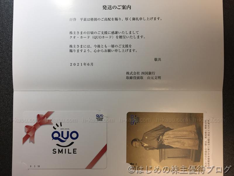 四国銀行株主優待あいさつ