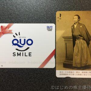 四国銀行株主優待クオカード1500円