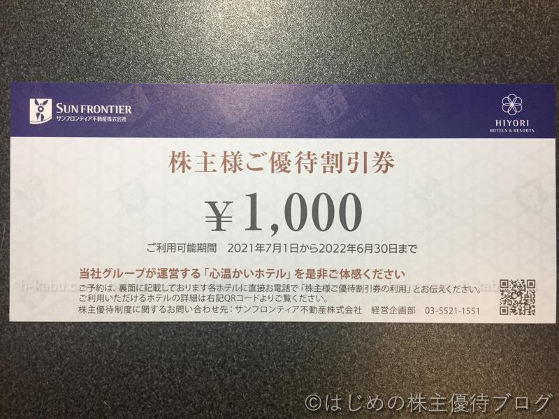 サンフロンティア不動産株主優待割引券1000円