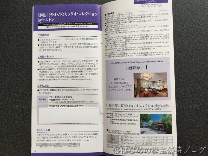 東急不動産株主優待旧軽井沢KIKYOキュリオ・コレクションbyヒルトン