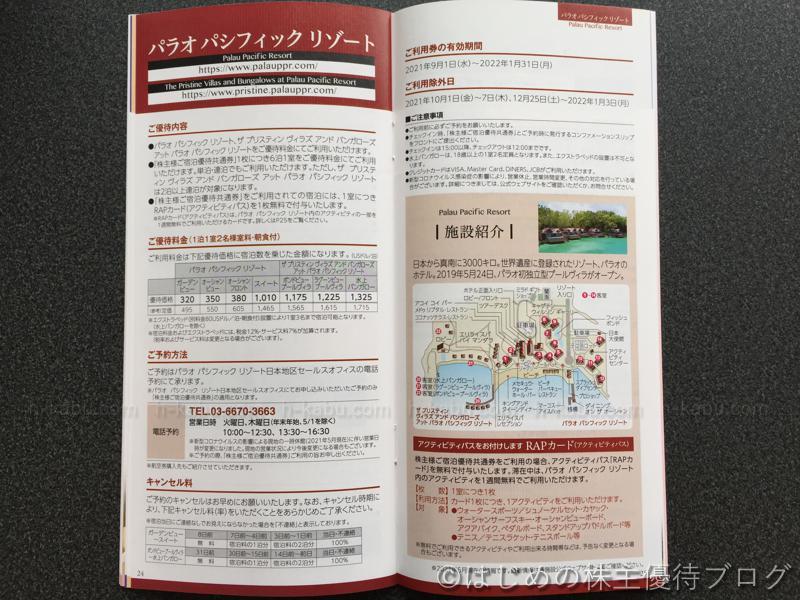 東急不動産株主優待パラオパシフィックリゾート