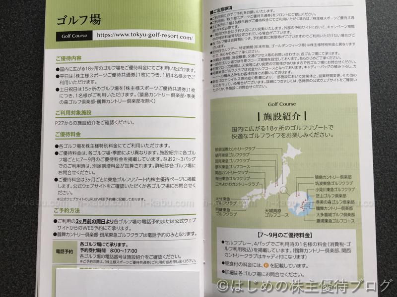 東急不動産株主優待ゴルフ場
