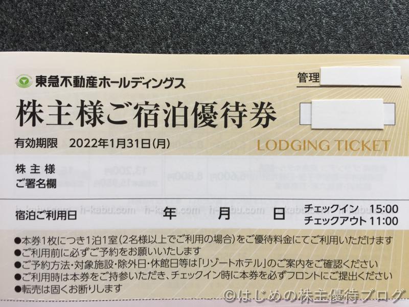 東急不動産株主宿泊優待券