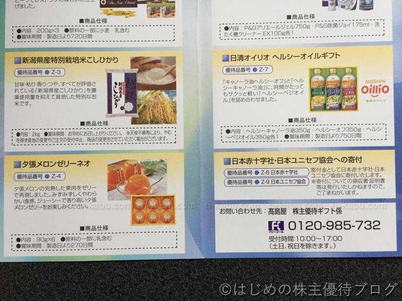 FJネクスト株主優待カタログ内容
