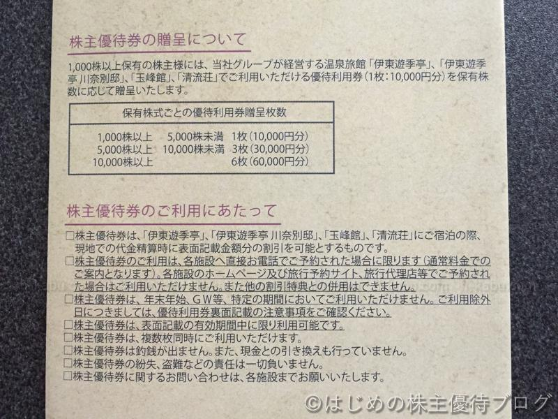 FJネクスト株主優待1000株以上保有株主優待内容