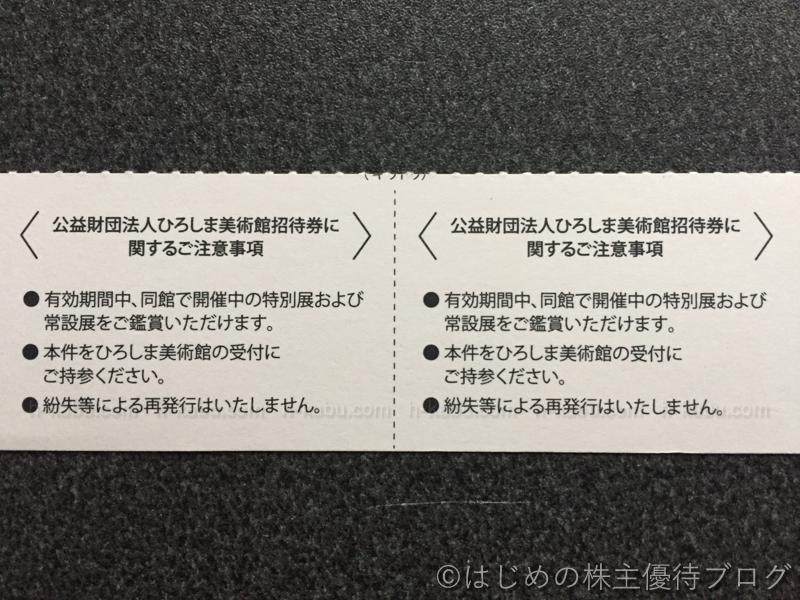 ひろぎんホールディングス株主優待ひろしま美術館招待券注意事項