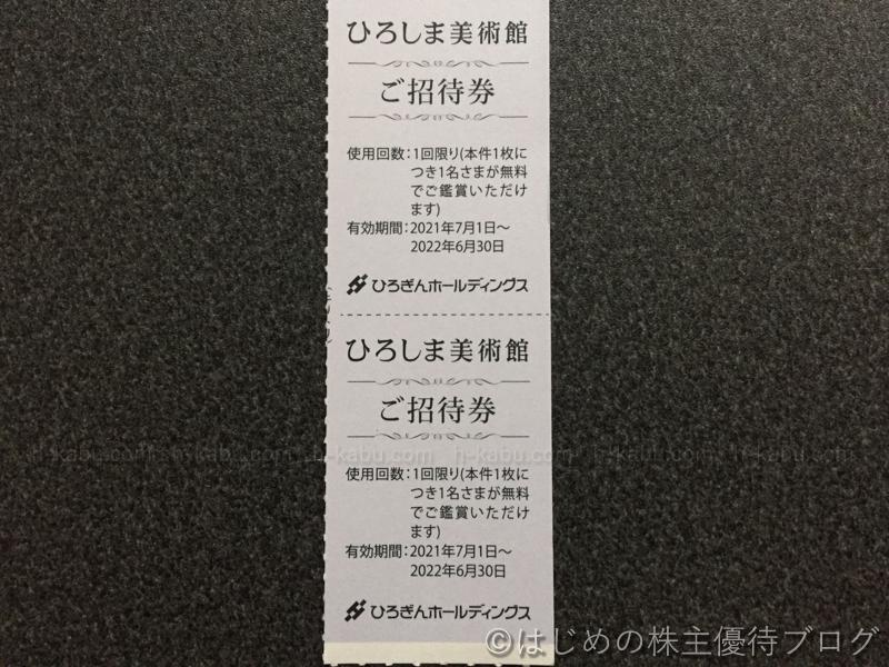 ひろぎんホールディングス株主優待ひろしま美術館招待券