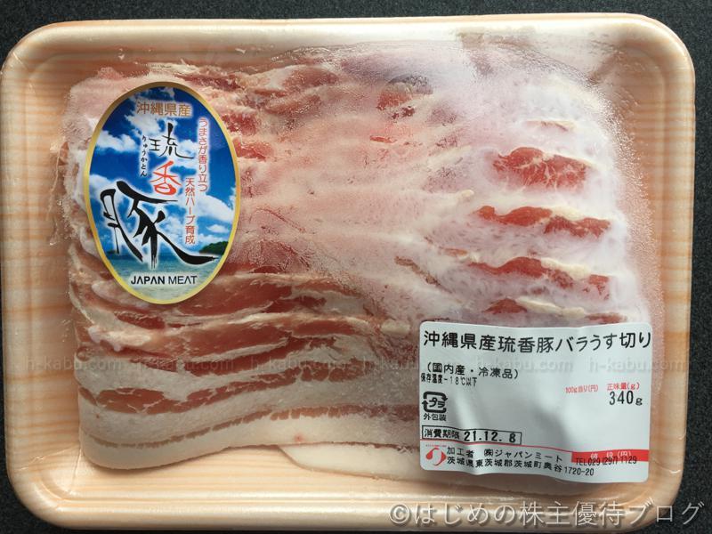 JMホールディングス株主優待沖縄県産琉香豚バラうす切り