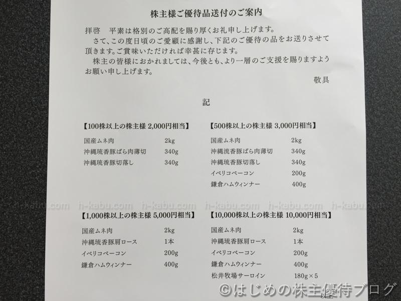 JMホールディングス株主優待品内容
