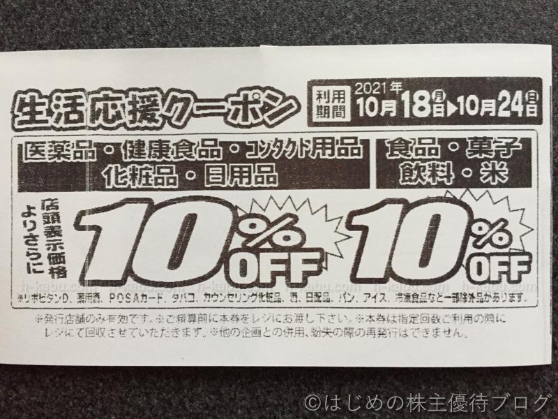 マツキヨ生活応援クーポン10月10%OFF