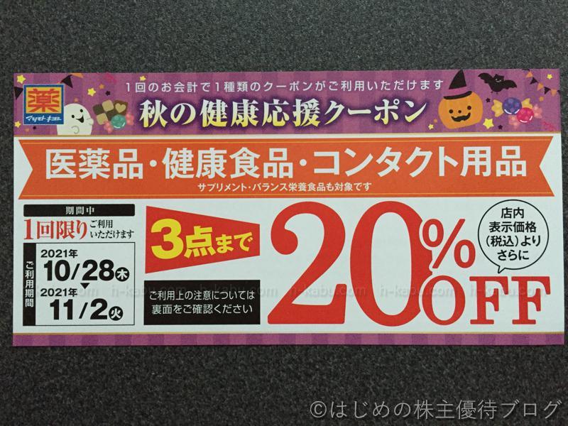 マツキヨ秋の健康応援クーポン10月20%OFF