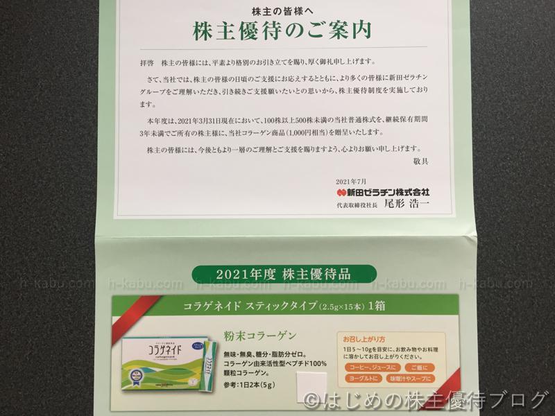 新田ゼラチン株主優待案内