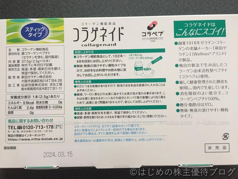 新田ゼラチン株主優待コラゲネイド詳細
